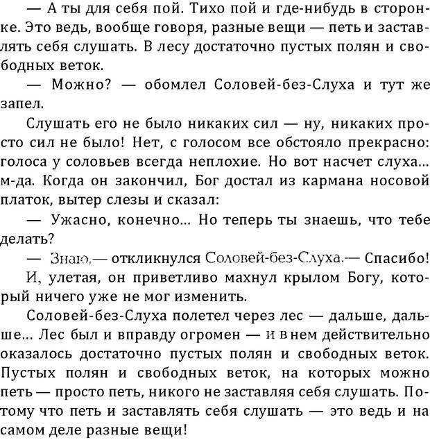 DJVU. Цыпленок для супа. Клюев Е. В. Страница 156. Читать онлайн