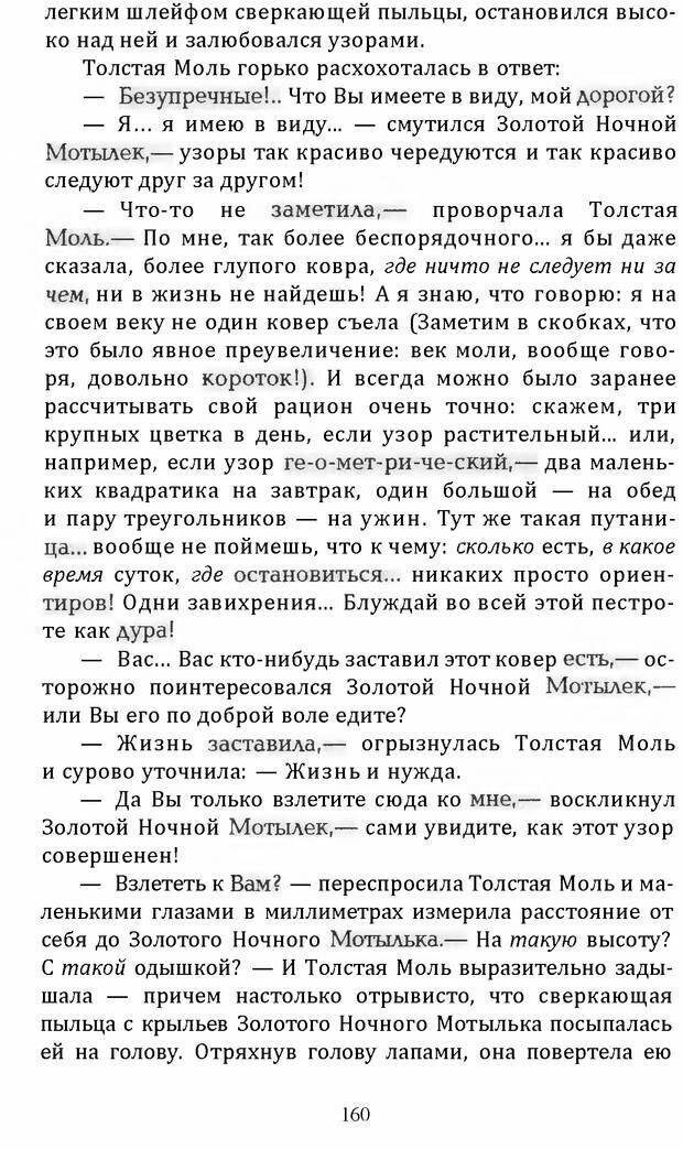 DJVU. Цыпленок для супа. Клюев Е. В. Страница 158. Читать онлайн