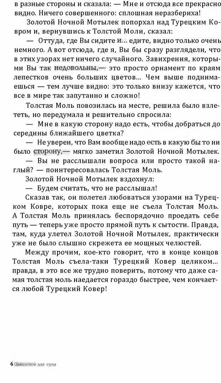 DJVU. Цыпленок для супа. Клюев Е. В. Страница 159. Читать онлайн