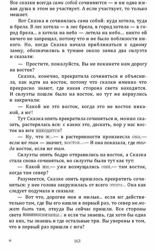 DJVU. Цыпленок для супа. Клюев Е. В. Страница 161. Читать онлайн