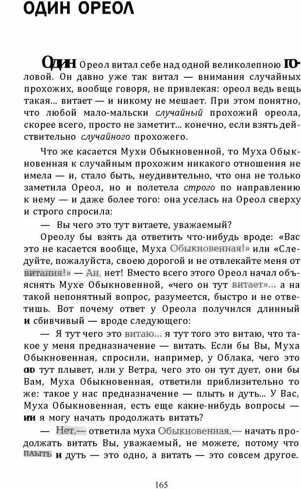DJVU. Цыпленок для супа. Клюев Е. В. Страница 163. Читать онлайн