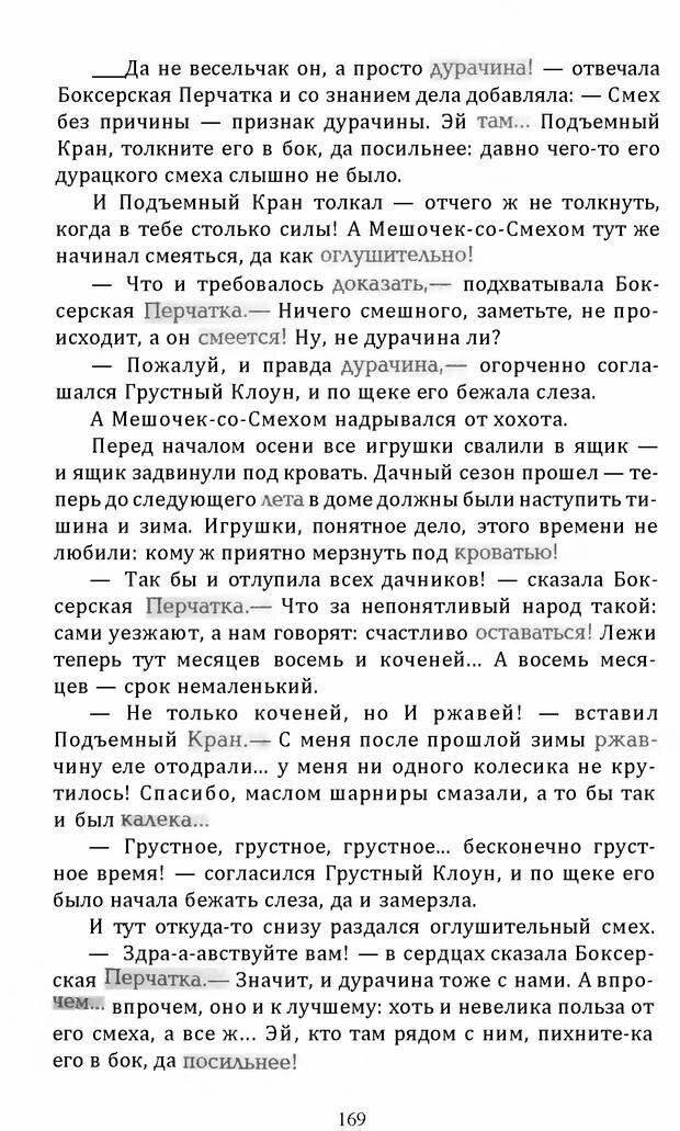 DJVU. Цыпленок для супа. Клюев Е. В. Страница 167. Читать онлайн