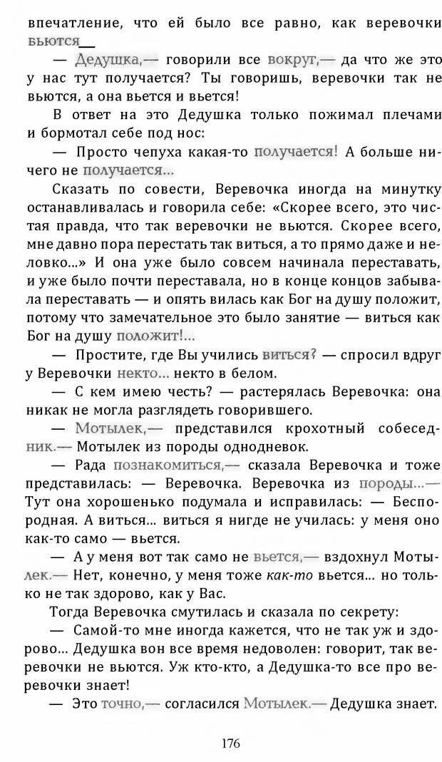 DJVU. Цыпленок для супа. Клюев Е. В. Страница 174. Читать онлайн