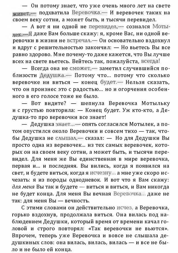 DJVU. Цыпленок для супа. Клюев Е. В. Страница 175. Читать онлайн