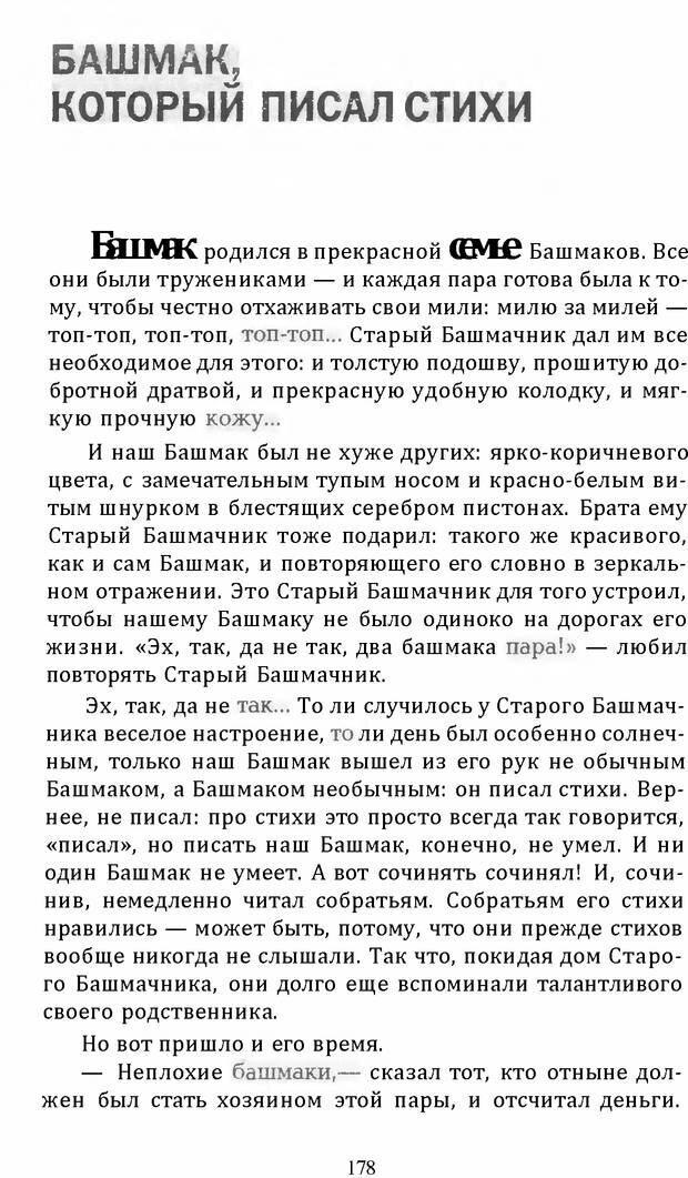 DJVU. Цыпленок для супа. Клюев Е. В. Страница 176. Читать онлайн