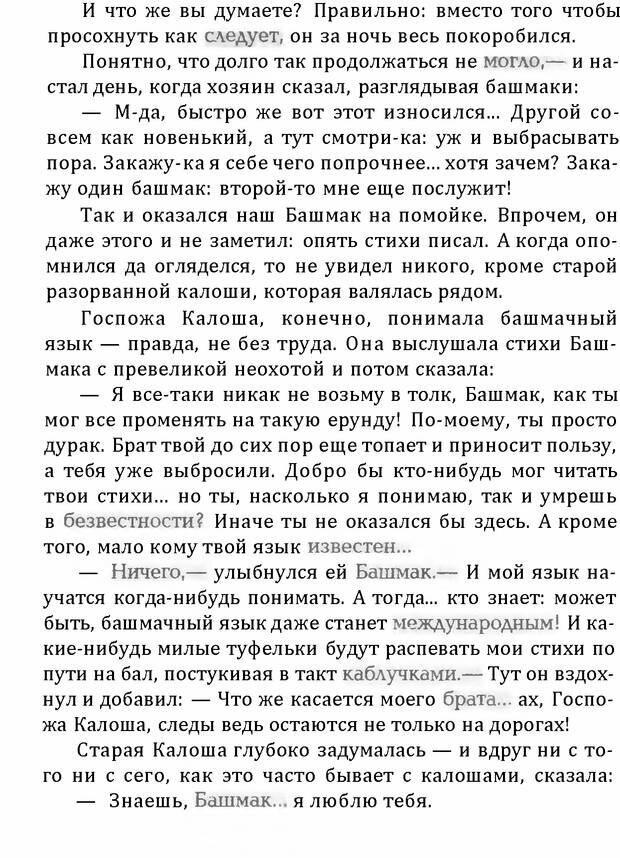 DJVU. Цыпленок для супа. Клюев Е. В. Страница 178. Читать онлайн