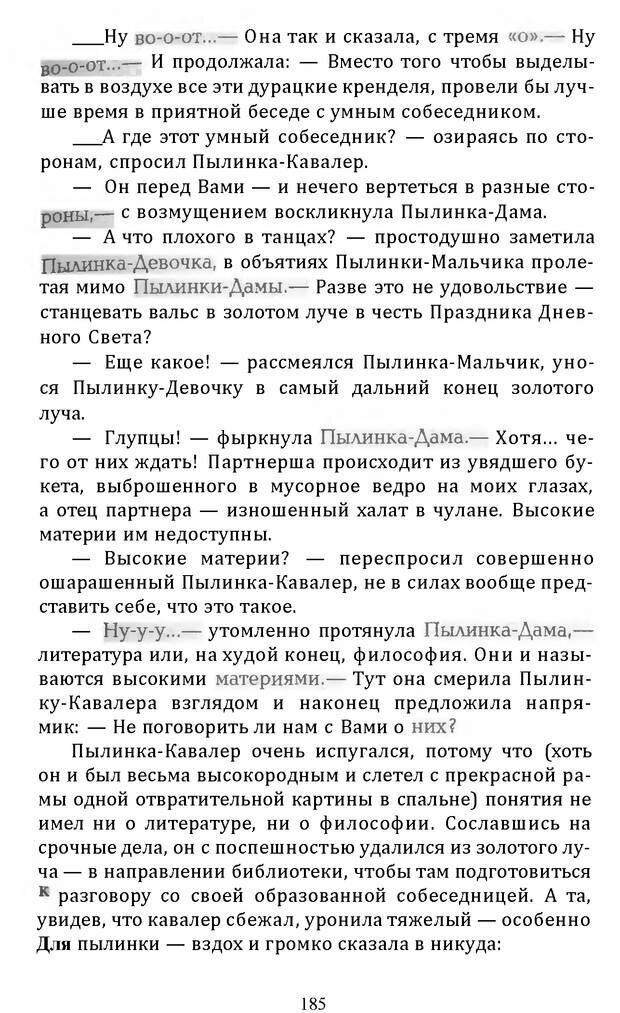 DJVU. Цыпленок для супа. Клюев Е. В. Страница 183. Читать онлайн