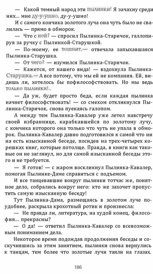 DJVU. Цыпленок для супа. Клюев Е. В. Страница 184. Читать онлайн