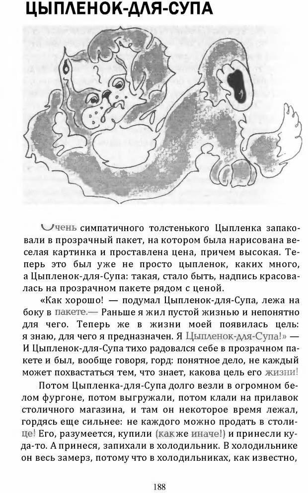 DJVU. Цыпленок для супа. Клюев Е. В. Страница 186. Читать онлайн