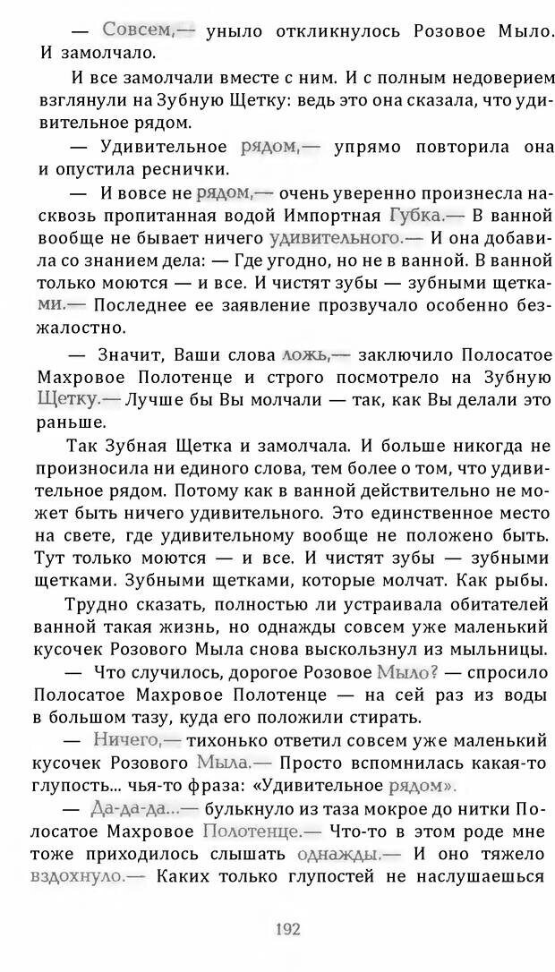 DJVU. Цыпленок для супа. Клюев Е. В. Страница 190. Читать онлайн