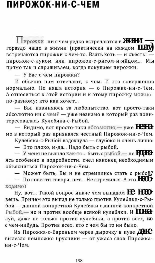 DJVU. Цыпленок для супа. Клюев Е. В. Страница 196. Читать онлайн