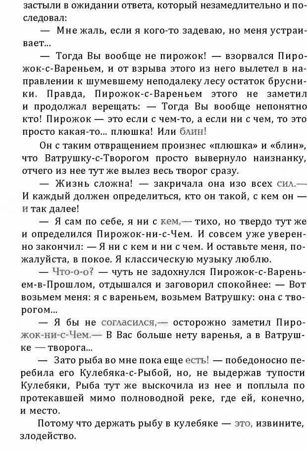 DJVU. Цыпленок для супа. Клюев Е. В. Страница 198. Читать онлайн