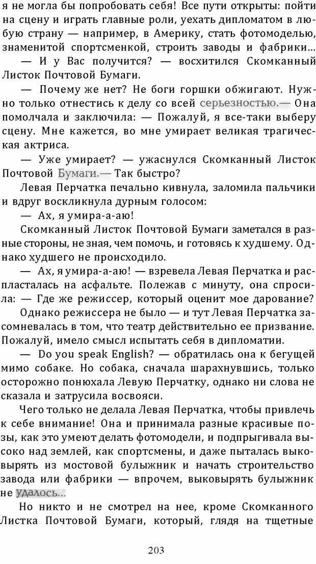 DJVU. Цыпленок для супа. Клюев Е. В. Страница 201. Читать онлайн