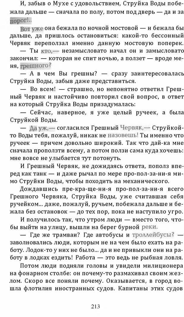 DJVU. Цыпленок для супа. Клюев Е. В. Страница 211. Читать онлайн