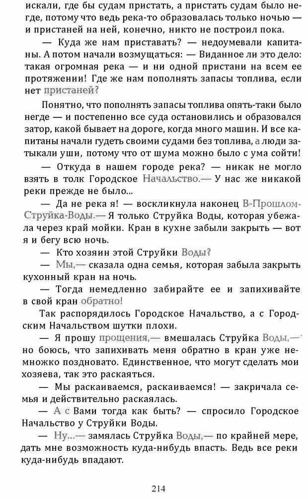 DJVU. Цыпленок для супа. Клюев Е. В. Страница 212. Читать онлайн