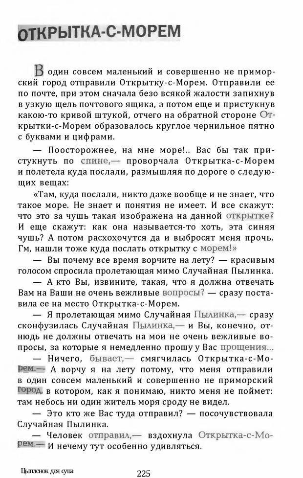 DJVU. Цыпленок для супа. Клюев Е. В. Страница 223. Читать онлайн