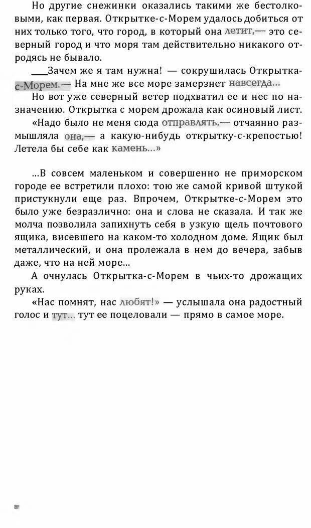 DJVU. Цыпленок для супа. Клюев Е. В. Страница 225. Читать онлайн