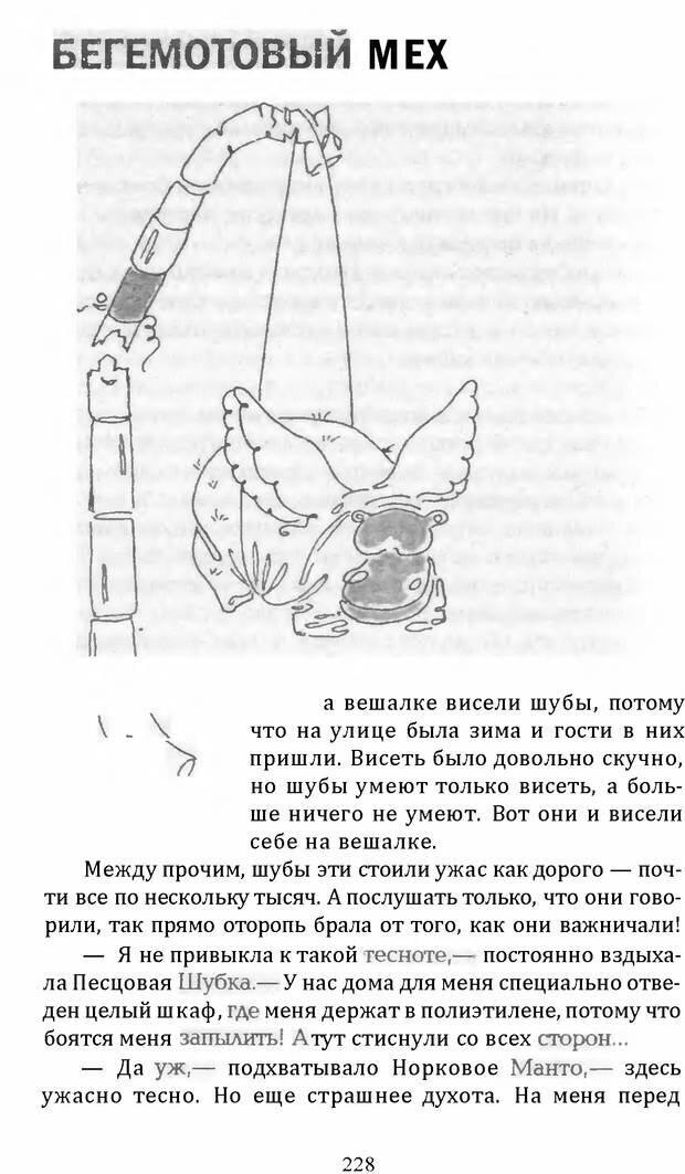 DJVU. Цыпленок для супа. Клюев Е. В. Страница 226. Читать онлайн