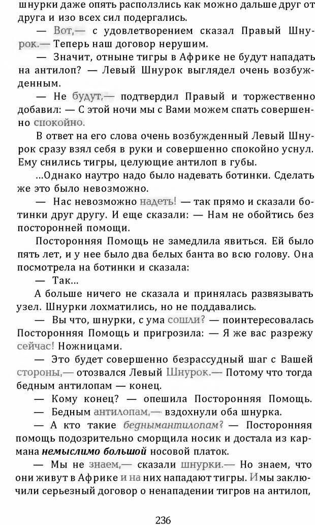 DJVU. Цыпленок для супа. Клюев Е. В. Страница 234. Читать онлайн