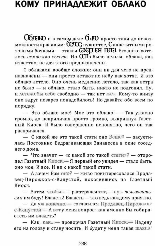 DJVU. Цыпленок для супа. Клюев Е. В. Страница 236. Читать онлайн