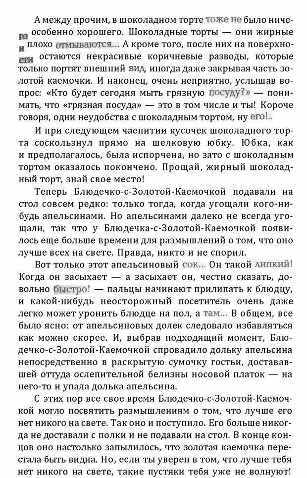 DJVU. Цыпленок для супа. Клюев Е. В. Страница 241. Читать онлайн