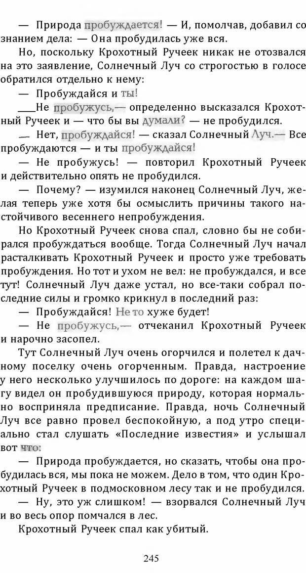 DJVU. Цыпленок для супа. Клюев Е. В. Страница 243. Читать онлайн