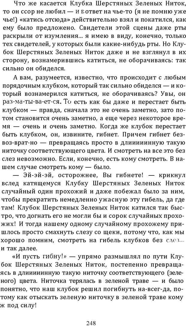 DJVU. Цыпленок для супа. Клюев Е. В. Страница 246. Читать онлайн