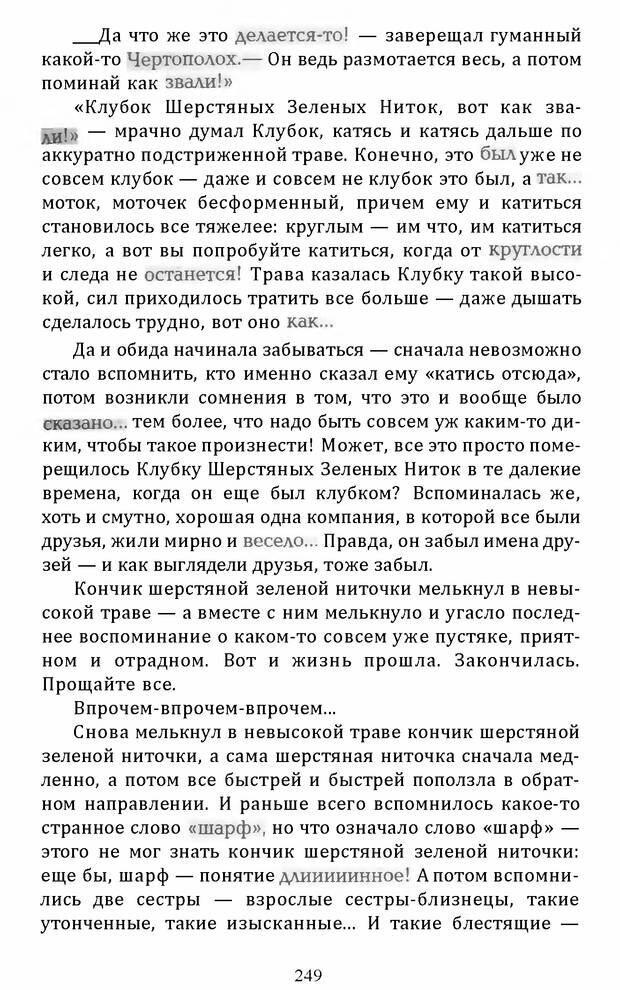 DJVU. Цыпленок для супа. Клюев Е. В. Страница 247. Читать онлайн