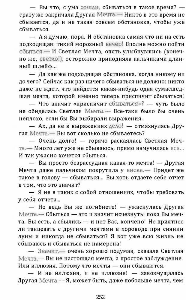 DJVU. Цыпленок для супа. Клюев Е. В. Страница 250. Читать онлайн