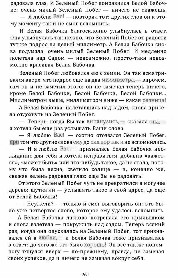DJVU. Цыпленок для супа. Клюев Е. В. Страница 259. Читать онлайн