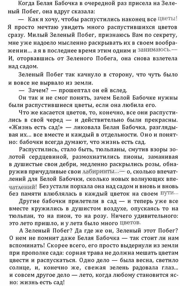 DJVU. Цыпленок для супа. Клюев Е. В. Страница 260. Читать онлайн