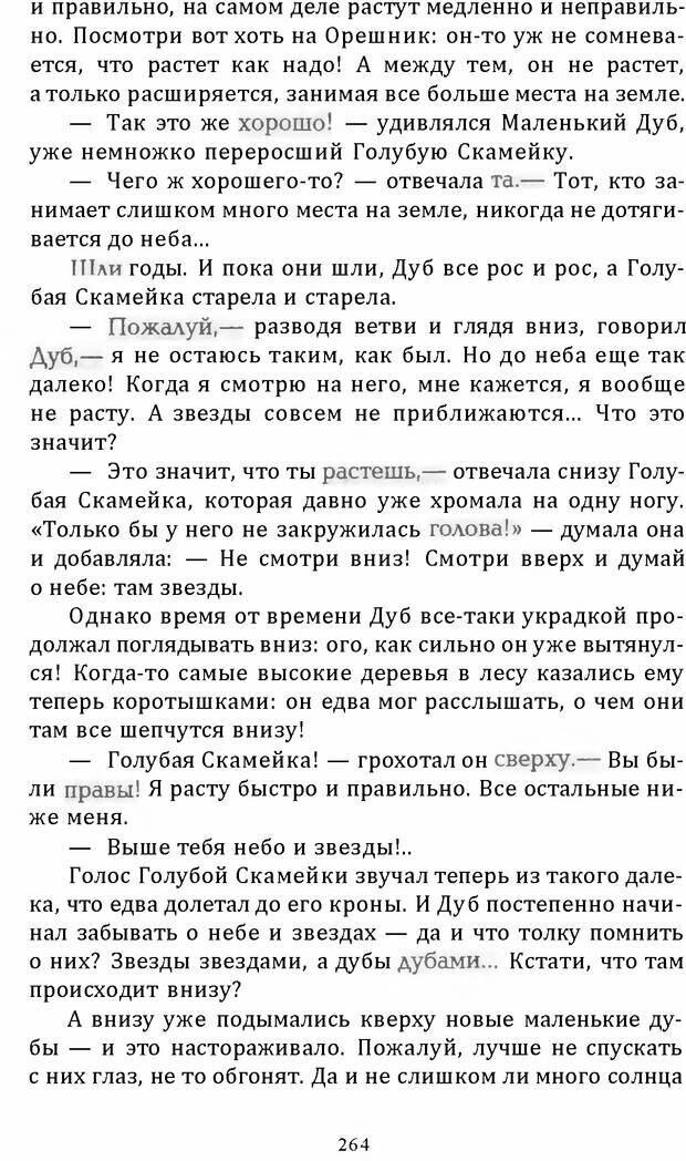 DJVU. Цыпленок для супа. Клюев Е. В. Страница 262. Читать онлайн