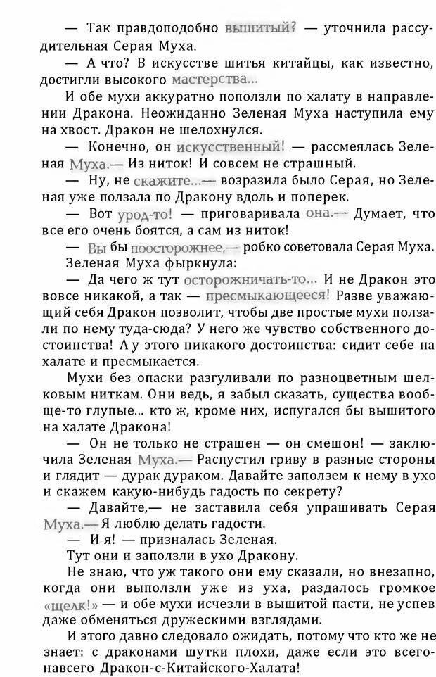 DJVU. Цыпленок для супа. Клюев Е. В. Страница 266. Читать онлайн