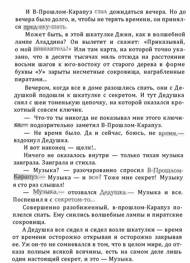 DJVU. Цыпленок для супа. Клюев Е. В. Страница 269. Читать онлайн
