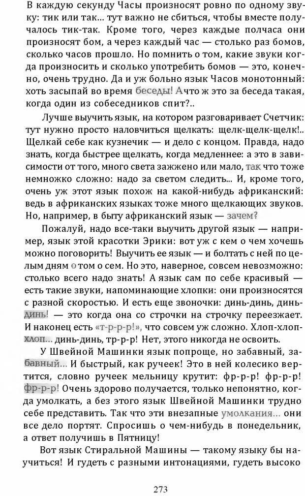 DJVU. Цыпленок для супа. Клюев Е. В. Страница 271. Читать онлайн