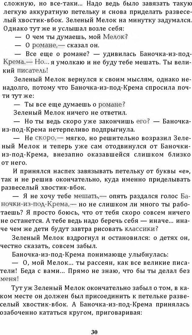DJVU. Цыпленок для супа. Клюев Е. В. Страница 28. Читать онлайн