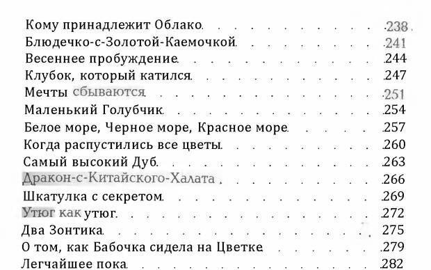 DJVU. Цыпленок для супа. Клюев Е. В. Страница 285. Читать онлайн