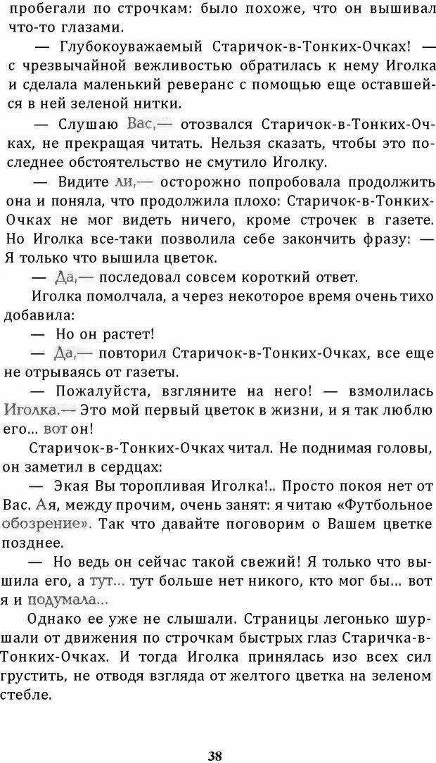 DJVU. Цыпленок для супа. Клюев Е. В. Страница 36. Читать онлайн