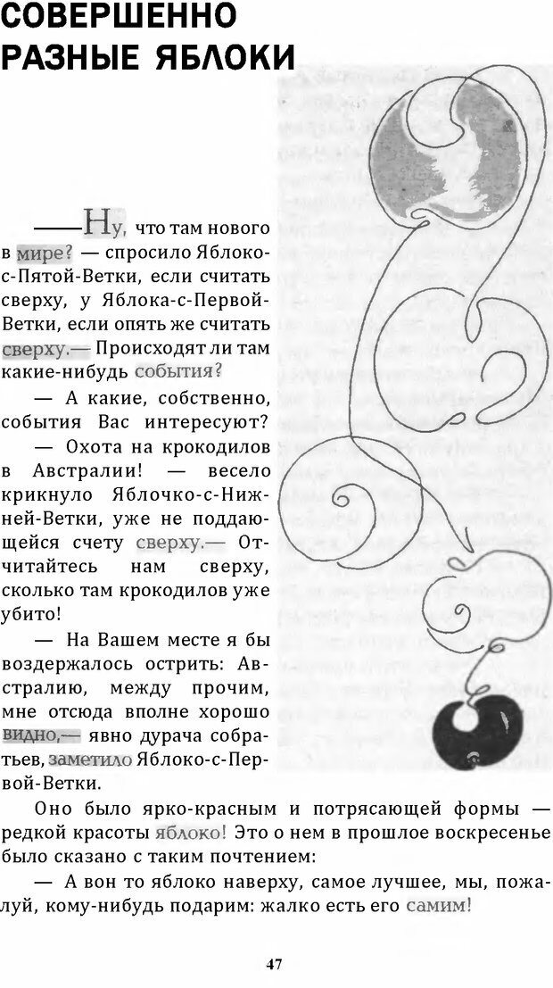 DJVU. Цыпленок для супа. Клюев Е. В. Страница 45. Читать онлайн