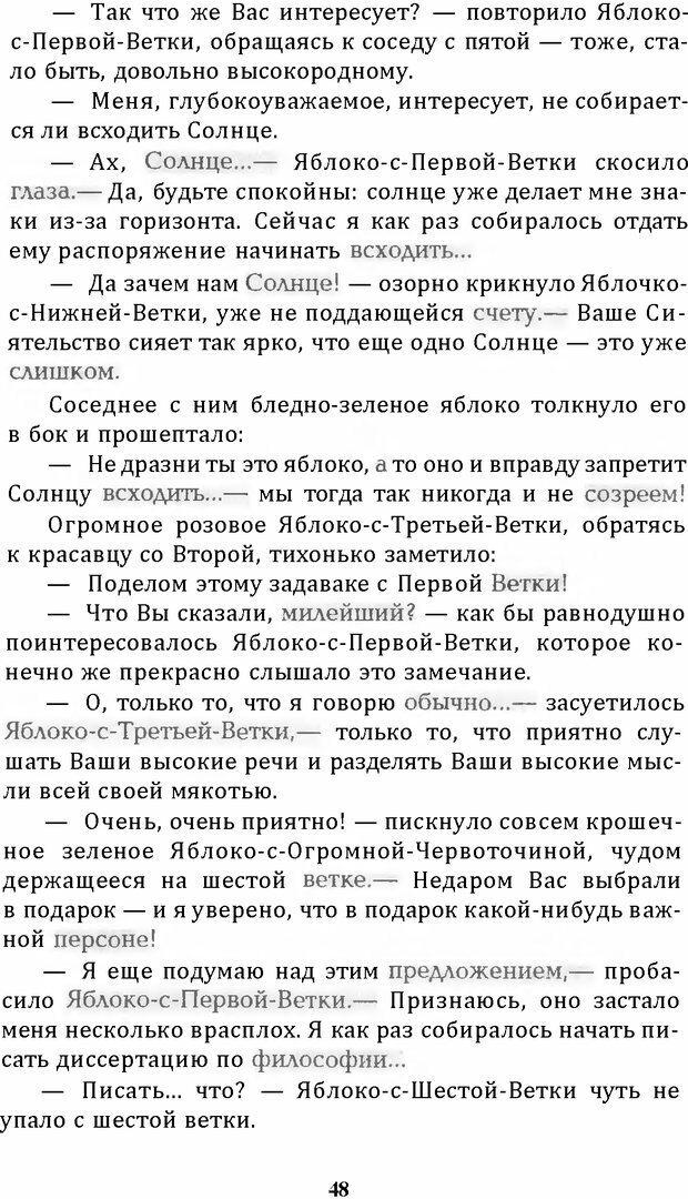 DJVU. Цыпленок для супа. Клюев Е. В. Страница 46. Читать онлайн