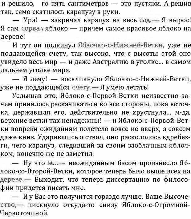 DJVU. Цыпленок для супа. Клюев Е. В. Страница 48. Читать онлайн