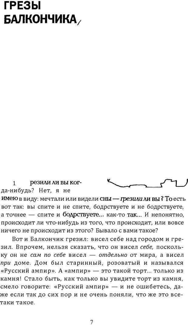 DJVU. Цыпленок для супа. Клюев Е. В. Страница 5. Читать онлайн