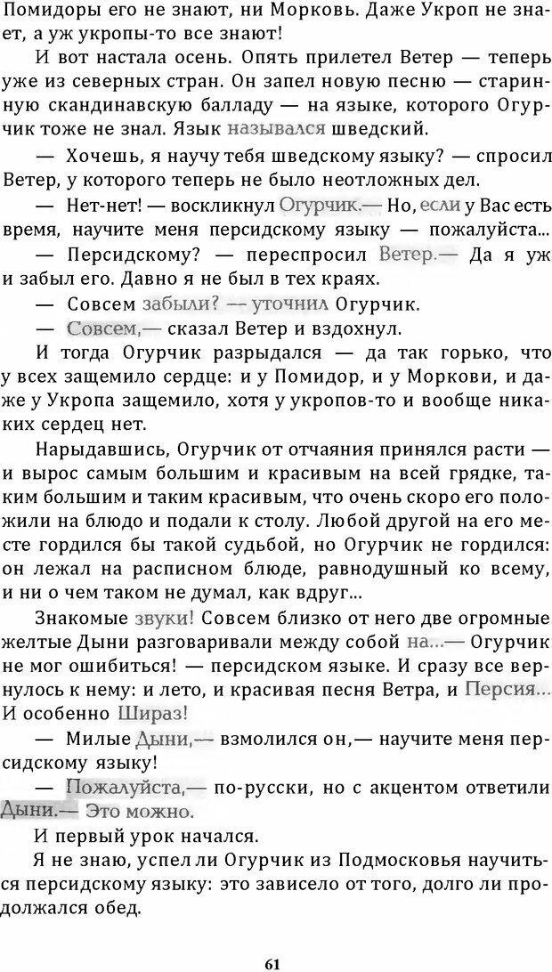 DJVU. Цыпленок для супа. Клюев Е. В. Страница 59. Читать онлайн