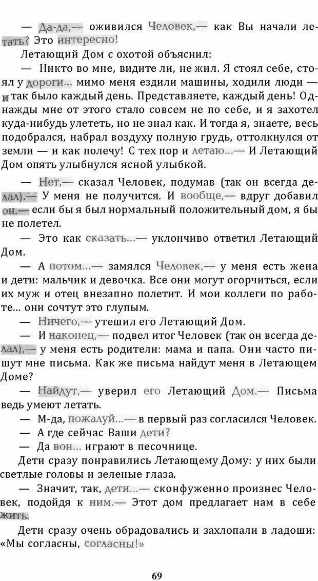 DJVU. Цыпленок для супа. Клюев Е. В. Страница 67. Читать онлайн