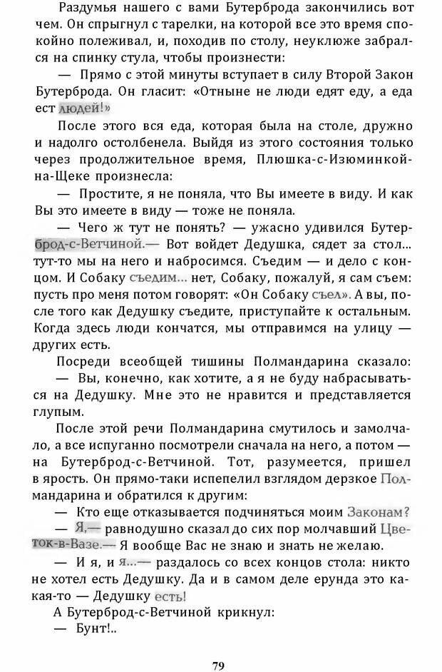 DJVU. Цыпленок для супа. Клюев Е. В. Страница 77. Читать онлайн