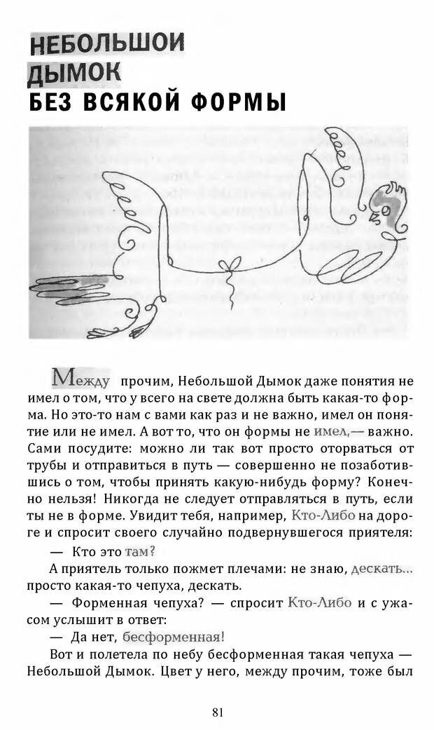 DJVU. Цыпленок для супа. Клюев Е. В. Страница 79. Читать онлайн