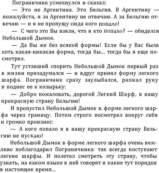 DJVU. Цыпленок для супа. Клюев Е. В. Страница 82. Читать онлайн