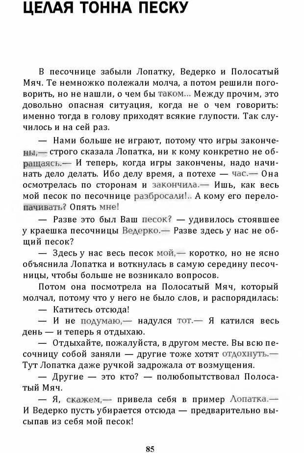 DJVU. Цыпленок для супа. Клюев Е. В. Страница 83. Читать онлайн