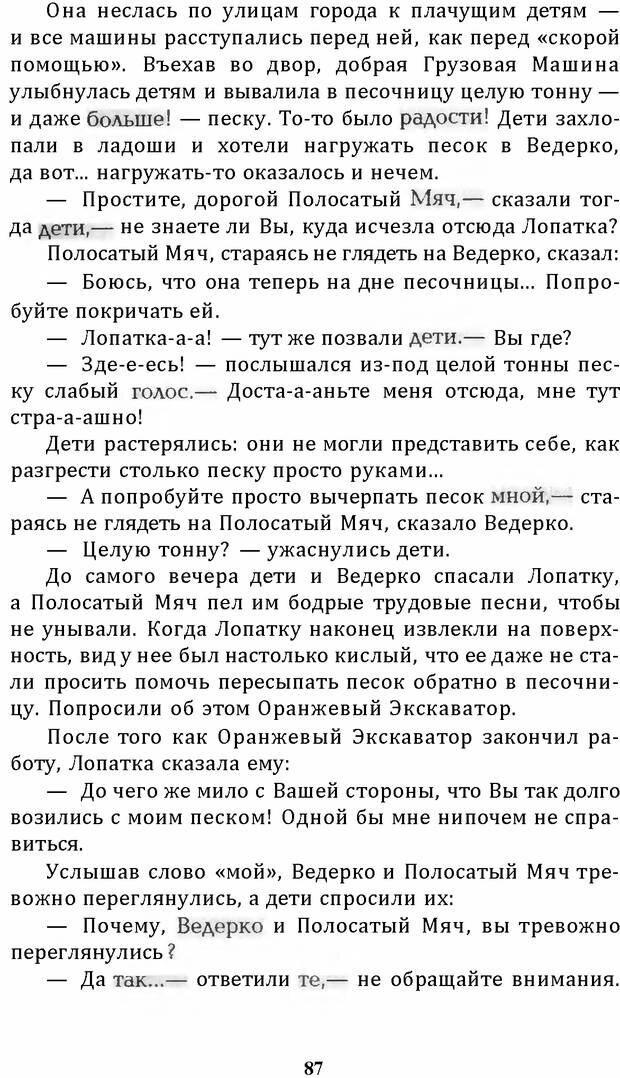 DJVU. Цыпленок для супа. Клюев Е. В. Страница 85. Читать онлайн
