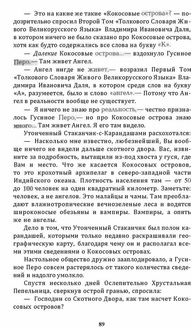 DJVU. Цыпленок для супа. Клюев Е. В. Страница 87. Читать онлайн